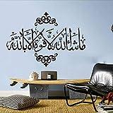 Arabe Allah Sticker Mural Tête De Lit Salon Islamique Religion Citation Sticker Mural Fleur Vinyle Décor 80 * 56 Cm