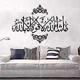 Stickers Autocollants Muraux Arabe Allah Muhammad Sticker Mural, Tête De Lit Salon Salon Religion Citation Sticker Fleur Vinyle Décor 56cmx40cm