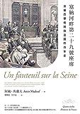塞納河畔第二十九號座席:法蘭西學術院與法國四百年史 (Traditional Chinese Edition)
